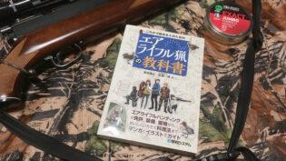 『これから始める人のためのエアライフル猟の教科書』