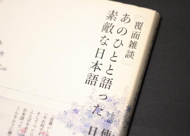 『あのひとと語った素敵な日本語』単行本