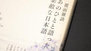 「あのひとと語った素敵な日本語」サムネイル