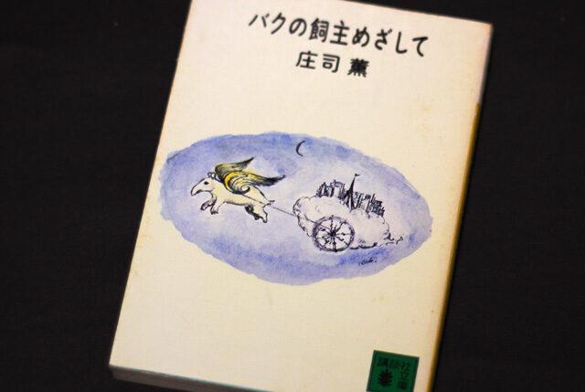 『バクの飼主めざして』文庫本
