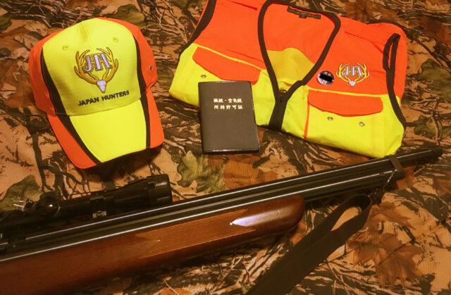 エースハンターと狩猟時の携帯品