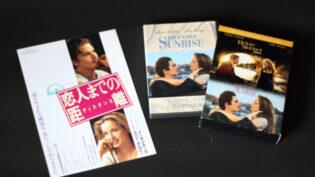 「ビフォア・サンライズ(恋人までの距離)」サムネイル
