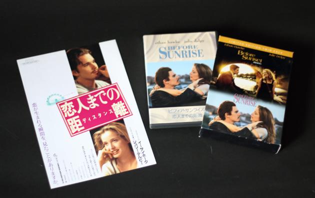 『ビフォア・サンライズ(恋人までの距離)』チラシと『ビフォア・サンライズ、ビフォア・サンセット』DVDボックス