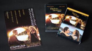 『ビフォア・サンセット』チラシと『ビフォア・サンライズ、ビフォア・サンセット』DVDボックス