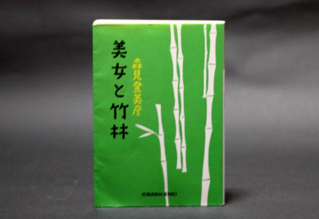 『美女と竹林』文庫本