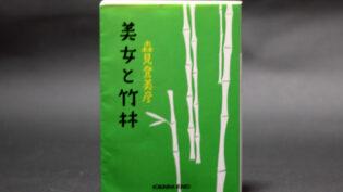 「美女と竹林」サムネイル