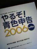 やるぞ!青色申告 2006 for Mac