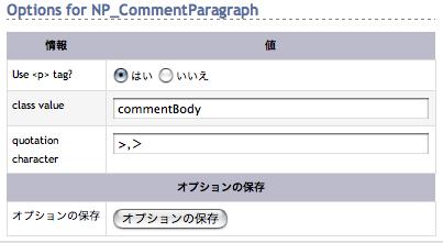 NP_CommentParagraph 2.0 設定画面