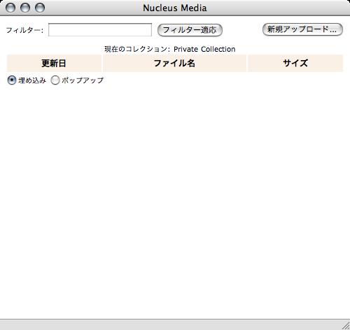 ファイルアップロード画面