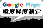 Geocoderロゴ