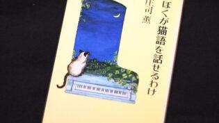 『僕が猫語を話せるわけ』文庫本