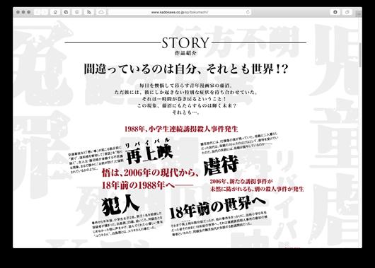 三部けい『僕だけがいない街』公式サイト|KADOKAWA
