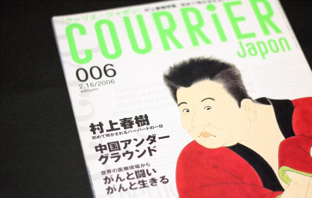 『COURRiER Japon(クーリエ ジャポン)』2006年2/16号