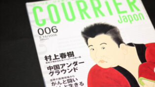「COURRiER Japon(クーリエ ジャポン)2006年2/16号」サムネイル