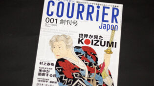 「COURRiER Japon(クーリエ・ジャポン)創刊号」サムネイル
