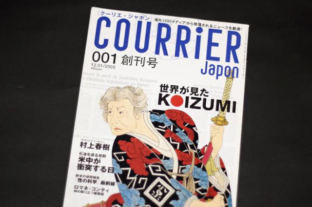 『COURRiER Japon』創刊号