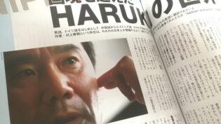 COURRiER Japon(クーリエ・ジャポン)創刊号『国境を越えたHARUKIの世界』