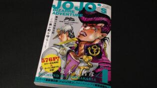 「ジョジョの奇妙な冒険 第4部 ダイヤモンドは砕けない 総集編 Vol.1」サムネイル