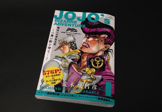 『ジョジョの奇妙な冒険 第4部 ダイヤモンドは砕けない 総集編 Vol.1』表紙