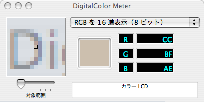 「Digital Color Meter」起動直後の画面