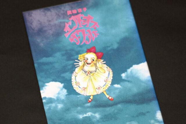 『エンド・オブ・ザ・ワールド』単行本