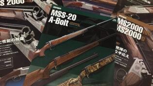 「初めて所持する散弾銃」サムネイル