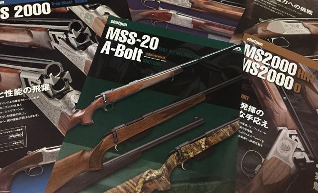 株式会社ミロク製作所「散弾銃カタログ」