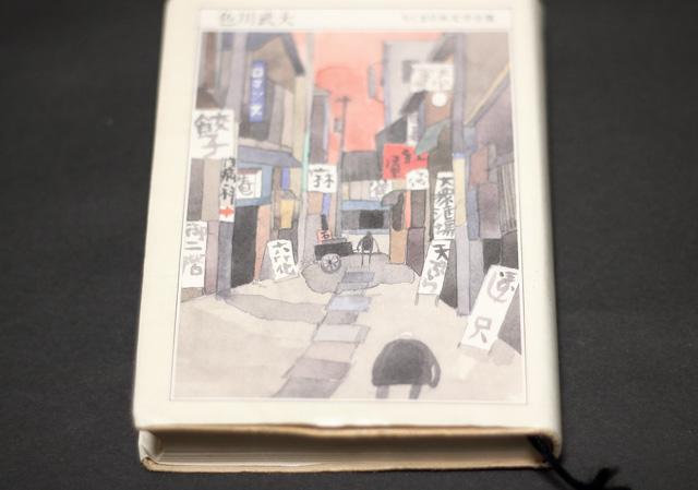 『ちくま日本文学全集「色川武大」』文庫本