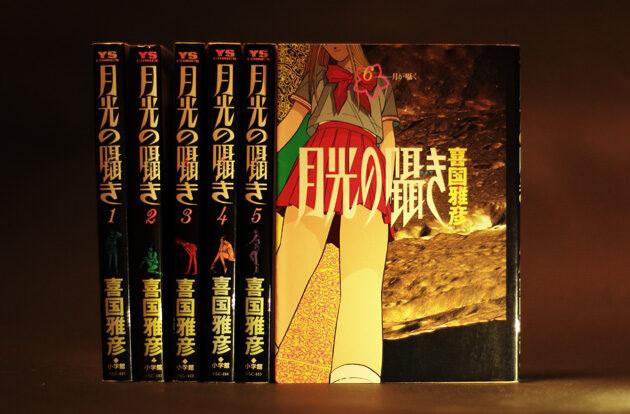 『月光の囁き』全6巻
