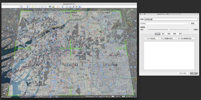 「Google Earth Pro」イメージオーバーレイの追加