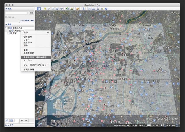 「Google Earth Pro」KMZファイルの書き出し