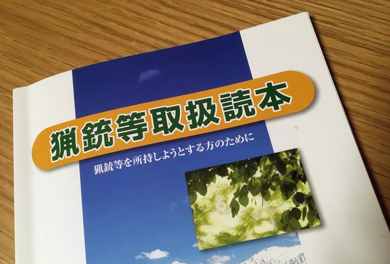 『猟銃等取扱読本』