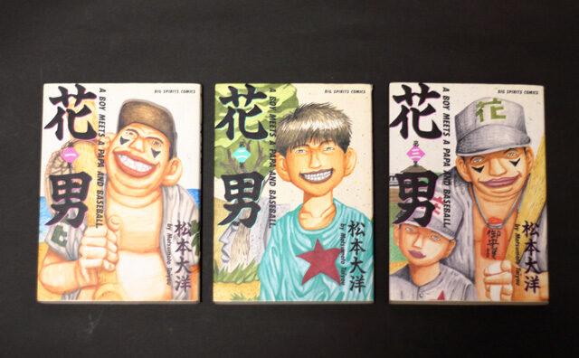 『花男』単行本 全3巻