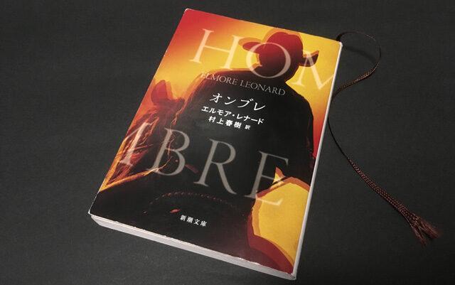 『オンブレ』文庫本