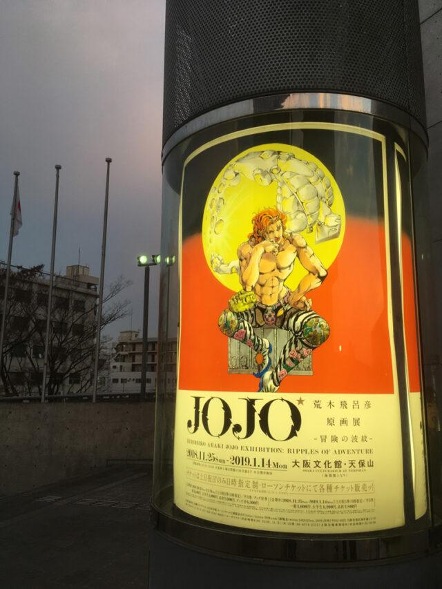 「荒木飛呂彦原画展 冒険の波紋」ポスター