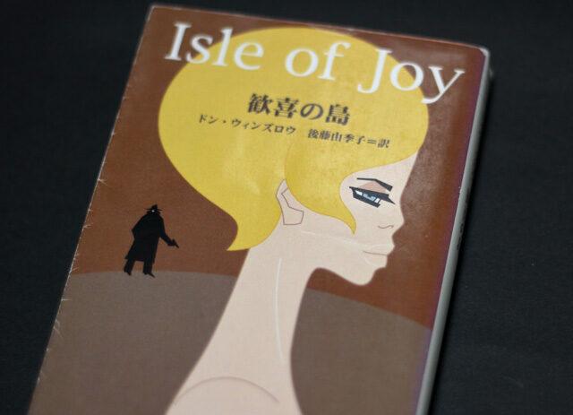 『歓喜の島』文庫本
