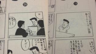 『じみへん2巻』と『じみへん 仕舞』の比較