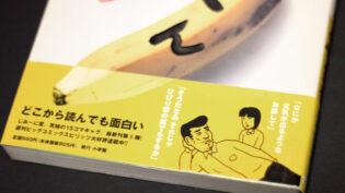 『じみへん たたき売り』単行本