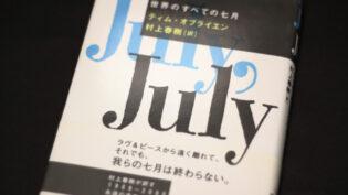 「世界のすべての七月」サムネイル