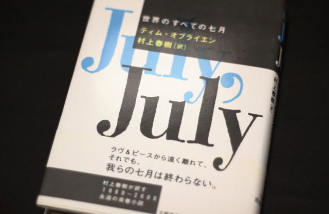 『世界のすべての七月』