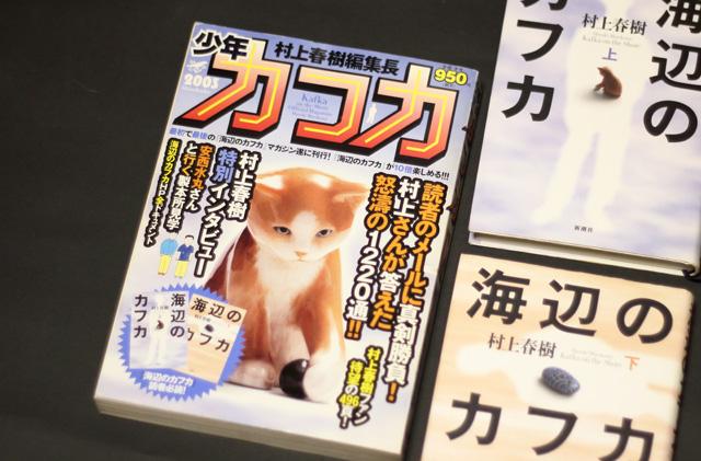 『少年カフカ』単行本