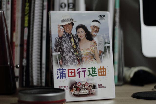 『蒲田行進曲』DVD