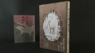 「けもの道の歩き方 猟師が見つめる日本の自然」サムネイル