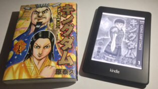 「Kindle Paperwhite Wi-Fi(第6世代)」サムネイル