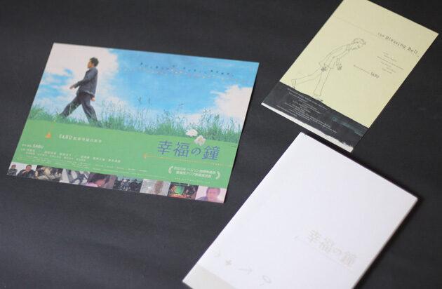 『幸福の鐘』チラシ、パンフレット、ポストカード