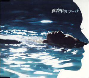 『真夜中のプール』CDジャケット