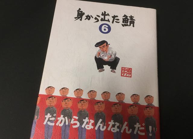 『身から出た鯖』第6巻