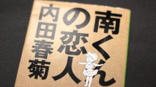 『南くんの恋人』文庫本