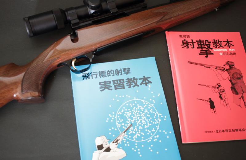 射撃教本とMSS-20