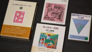 「村上春樹全作品 1979〜1989〈5〉短篇集〈2〉」サムネイル
